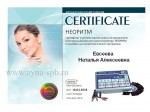 Купить профессиональный миостимулятор для косметологии НЕОРИТМ от производителя