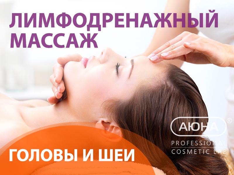 массаж шеи методика