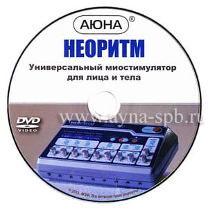 Универсальный косметологический аппарат НЕОРИТМ
