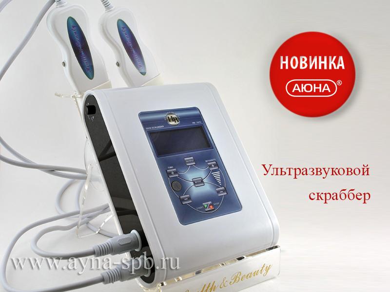 Пилинг ультразвуковой прибор купить лазерная эпиляция бикини вред
