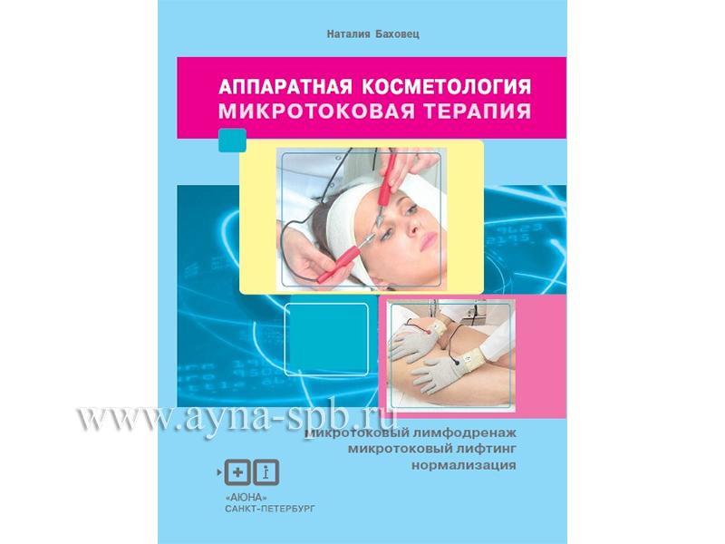 Применение мезороллеров микроигольчатая терапия скачать книгу