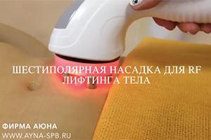 Оборудование для RF лифтингадля подтяжки тканей лица и тела